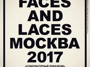 Faces And Laces - Участвуем в Выставке 12 B 13 Августа. Ярмарка Мастеров - ручная работа, handmade.
