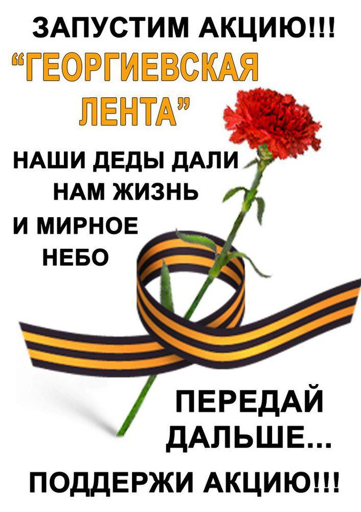день победы, 9 мая, друзьям, добро пожаловать