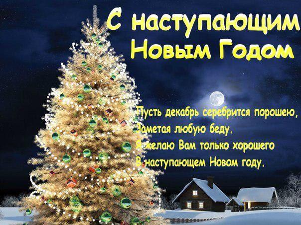 С наступившим вас новым годом
