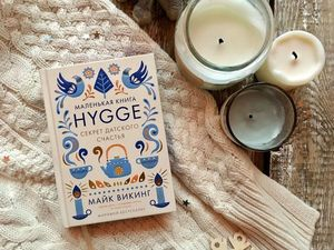 """Hygge"" or Danish Secrets of Happiness. Livemaster - handmade"