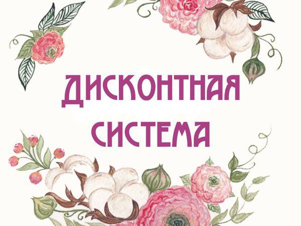 Постоянная система скидок магазина Khlopok! | Ярмарка Мастеров - ручная работа, handmade