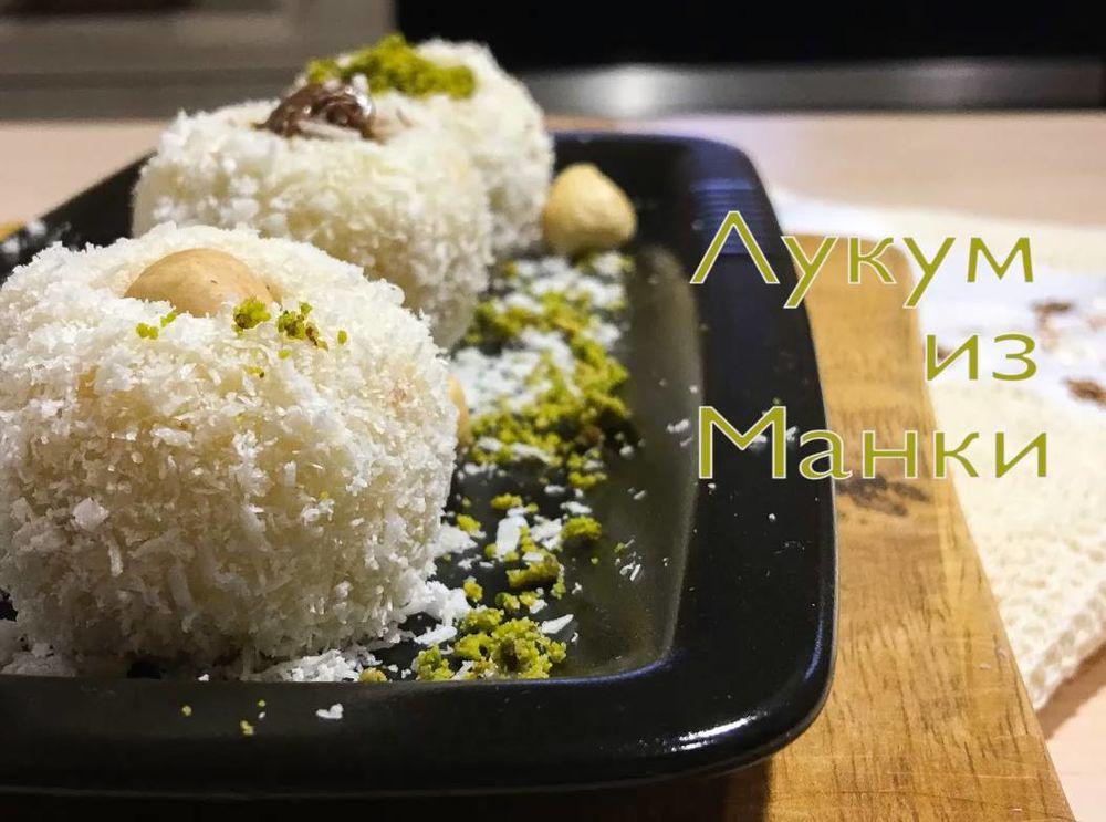 турецкие сладости, лукум