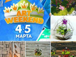 Приходите к нам на Art Weekend | Ярмарка Мастеров - ручная работа, handmade
