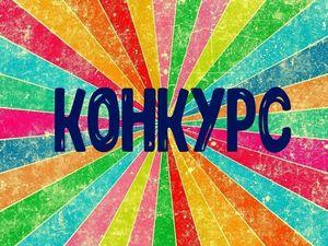 Объявляю новогодний конкурс!!!. Ярмарка Мастеров - ручная работа, handmade.
