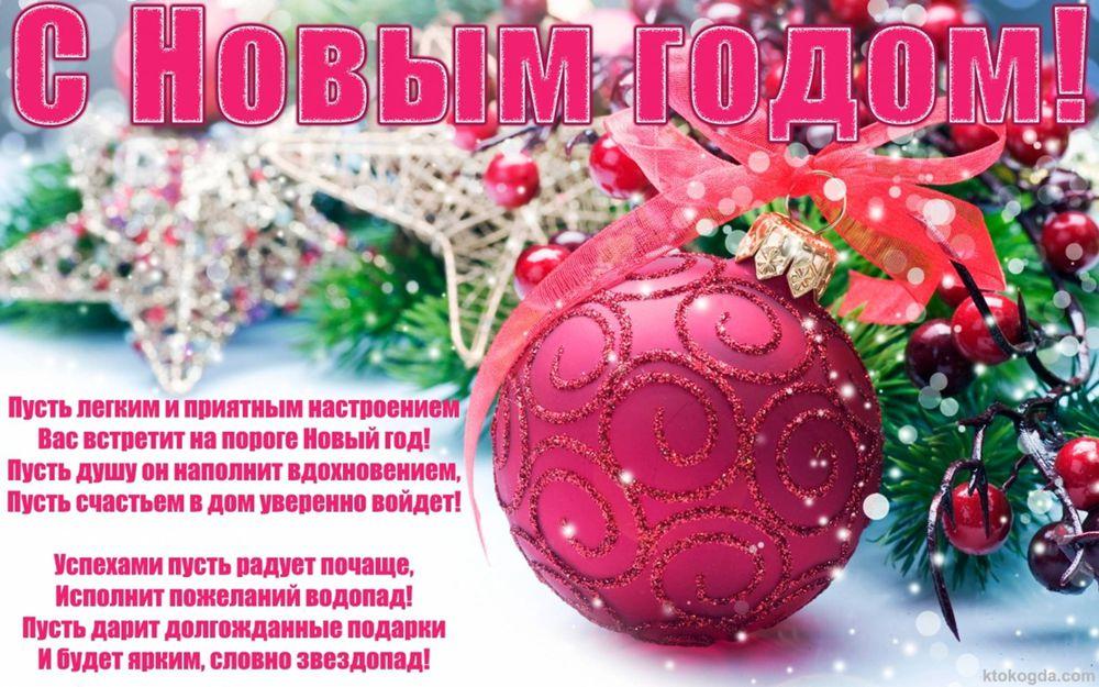 новый год, поздравление, с новым годом