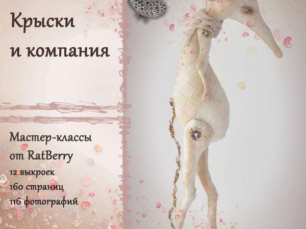 Скидки на обучающие книги и выкройки! | Ярмарка Мастеров - ручная работа, handmade
