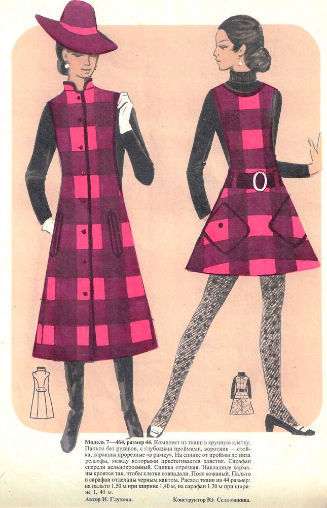 Выкройки из журнала «50 моделей ГУМа» 1972 года. Часть 1, фото № 14