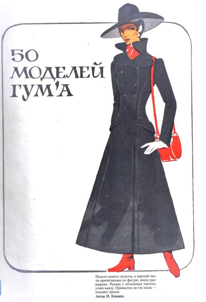 Выкройки из журнала «50 моделей ГУМа» 1972 года. Часть 1, фото № 3
