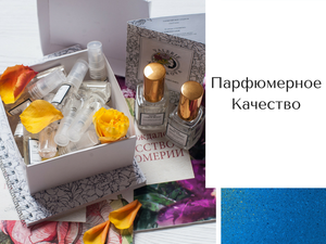 Как оценить качество аромата?. Ярмарка Мастеров - ручная работа, handmade.