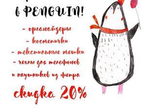Черная пятница в магазине PENGUIN! -20% на все!. Ярмарка Мастеров - ручная работа, handmade.