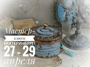 Екатеринбург! Мастер — классы 27-29 апреля. Ярмарка Мастеров - ручная работа, handmade.