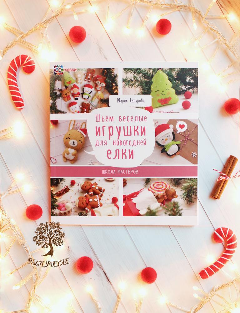 рождественский носок, конкурс коллекций
