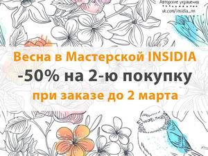 Встречаем весну! -50% на второе украшение в заказе!. Ярмарка Мастеров - ручная работа, handmade.