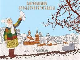 обычаи русского народа, третья встреча весны