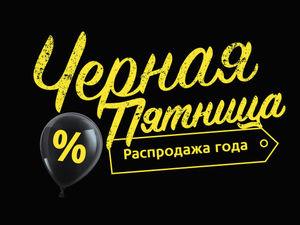 22-24 Ноября Скидки до 30-40% !!!. Ярмарка Мастеров - ручная работа, handmade.