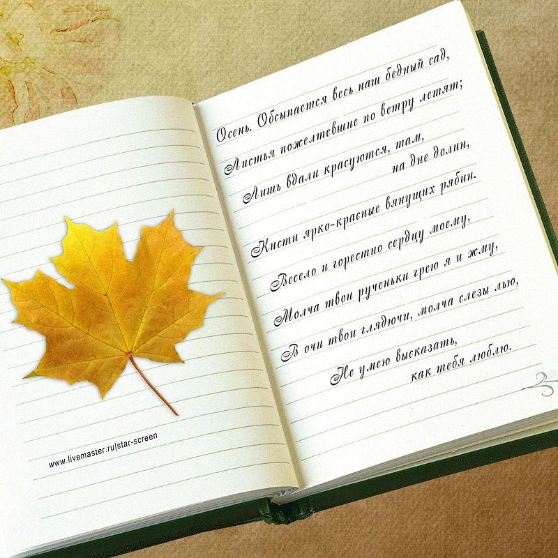 Осенние стихи фотокартина, фото № 1