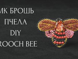 Создаем стильную брошь «Пчела». Ярмарка Мастеров - ручная работа, handmade.