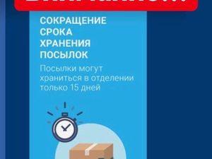 Почта России!. Ярмарка Мастеров - ручная работа, handmade.