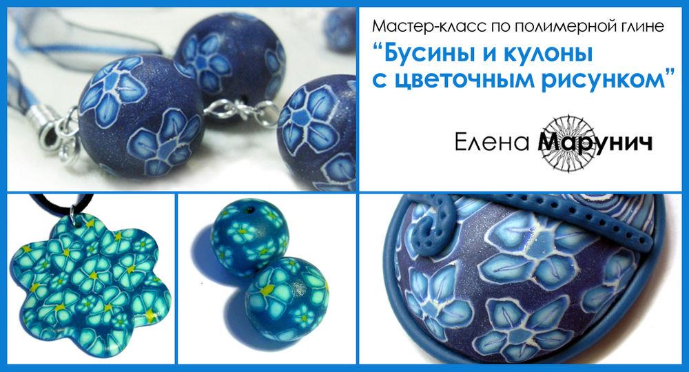полимерная глина, цветы из полимерной глины, обучение лепке, мастер-класс, мастер-класс по лепке, бижутерия, украшения из пластики