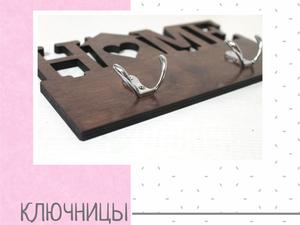 Зачем нужны ключницы?. Ярмарка Мастеров - ручная работа, handmade.