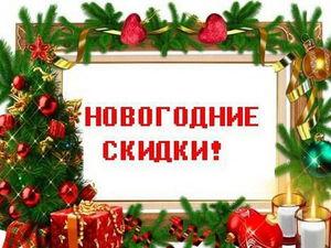 Новогодние скидки   Ярмарка Мастеров - ручная работа, handmade