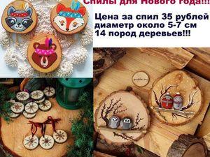 Много спилов для Нового года!!!. Ярмарка Мастеров - ручная работа, handmade.