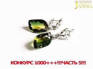 Конкурс среди подписчиков Designer Jewelry