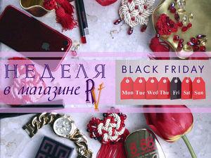 Неделя Black Friday в магазине ReschikovaV продолжается!. Ярмарка Мастеров - ручная работа, handmade.