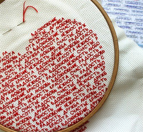 сердце из слов 5