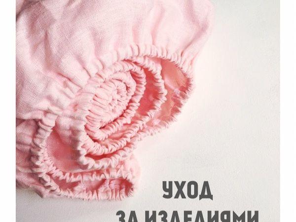 Уход за изделиями из льна | Ярмарка Мастеров - ручная работа, handmade