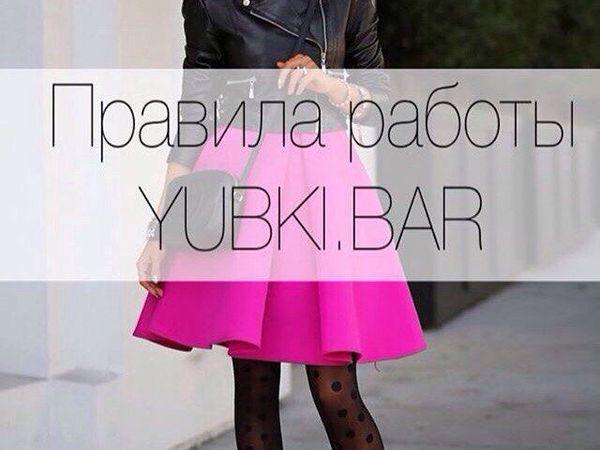 Правила работы Yubki.bar   Ярмарка Мастеров - ручная работа, handmade