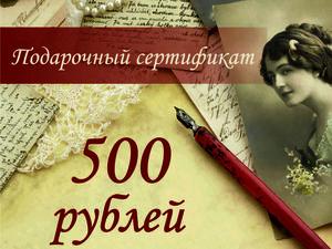 Розыгрыш июня — подарочный сертификат 500 руб.!. Ярмарка Мастеров - ручная работа, handmade.