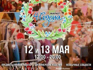 Мы на ярмарках в Москве 12-13 и 10-11 июня. Ярмарка Мастеров - ручная работа, handmade.