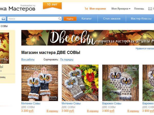 Новый дизайн магазина! | Ярмарка Мастеров - ручная работа, handmade
