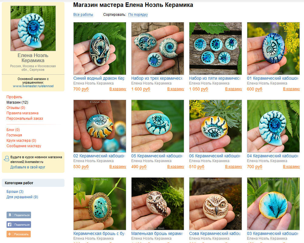 керамика, елена ноэль, акция, керамика елены ноэль, совы, голубые аммониты