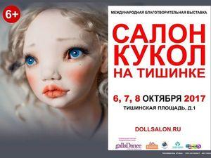 Международный салон авторских кукол 2017. Ярмарка Мастеров - ручная работа, handmade.