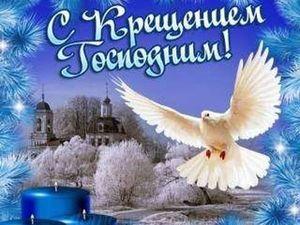 С праздником Крещения Господня!!!. Ярмарка Мастеров - ручная работа, handmade.