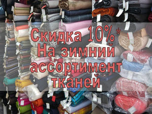 Скидка 10% на зимний ассортимент!!! | Ярмарка Мастеров - ручная работа, handmade