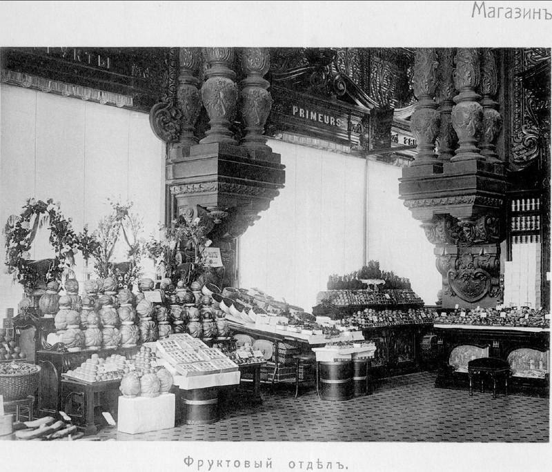 Eliseyev22 Торговая империя Елисеевых
