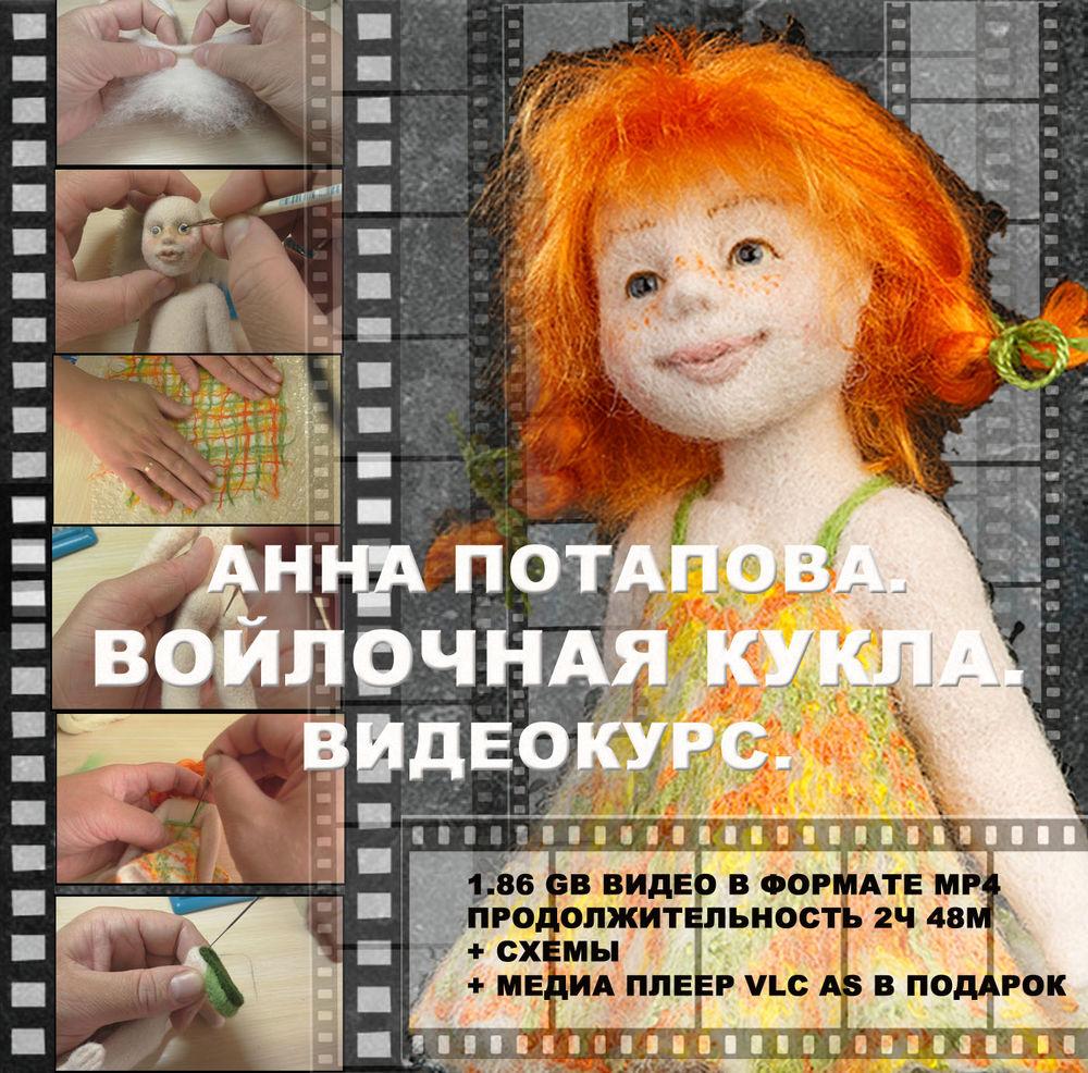скидки, скидка на диски, видео мастер-класс, кукла своими руками, мастер-класс