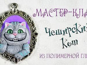 Лепим из полимерной глины кулон с Чеширским котиком. Ярмарка Мастеров - ручная работа, handmade.