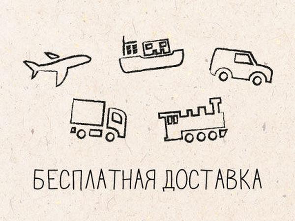 Бесплатная доставка))   Ярмарка Мастеров - ручная работа, handmade