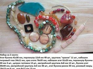 Розыгрыш наборов из камней с 3 призовыми местами !!. Ярмарка Мастеров - ручная работа, handmade.
