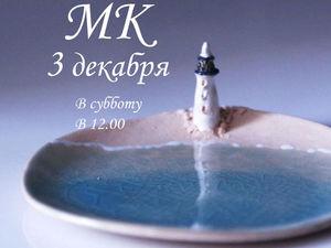 МК по лепке из глины Тарелки с маяком | Ярмарка Мастеров - ручная работа, handmade