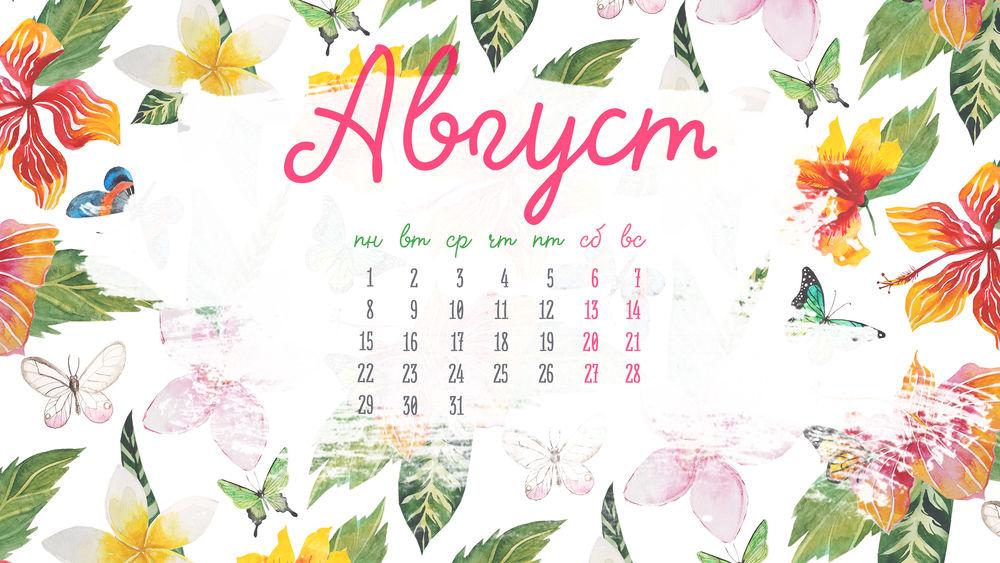план на месяц