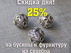 Скидка Дня! 25% на бусины и фурнитуру из серебра 925 | Ярмарка Мастеров - ручная работа, handmade