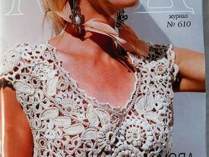 Получила Журналы мод,№ 610, в котором моя работа на обложке.Есть лишние экземпляры,которые можно приобрести.. Ярмарка Мастеров - ручная работа, handmade.