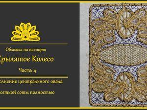 Изготавливаем обложку на паспорт «Крылатое колесо». Часть 4: румынское кружево с фетром. Ярмарка Мастеров - ручная работа, handmade.