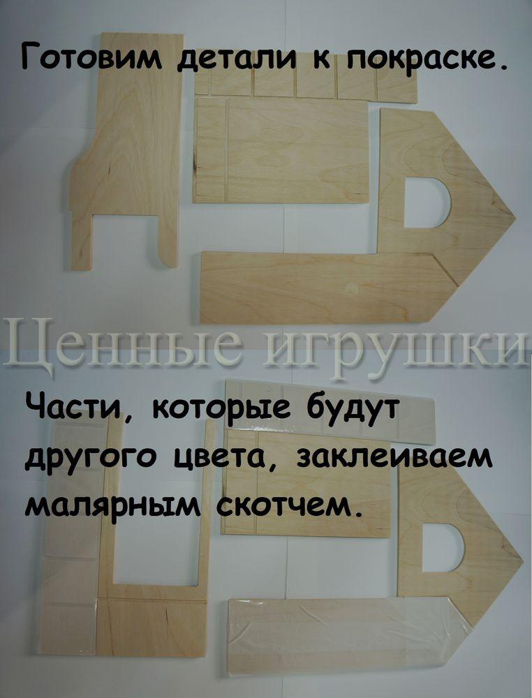 Мастер класс по сборке и оформлению кроватки домика., фото № 1