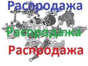 Распродажа-марафон фурнитуры и камней для украшений. Без торга! 11-14 мая. Ярмарка Мастеров - ручная работа, handmade.